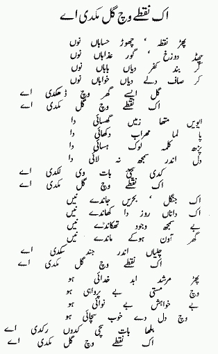 Courtesy Sufi Poetry