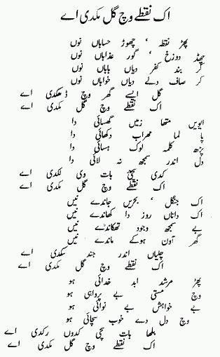 Courtesy Sufi Poetry