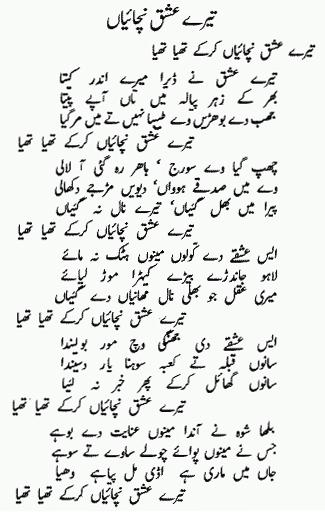 Bulleh Shah Books Pdf