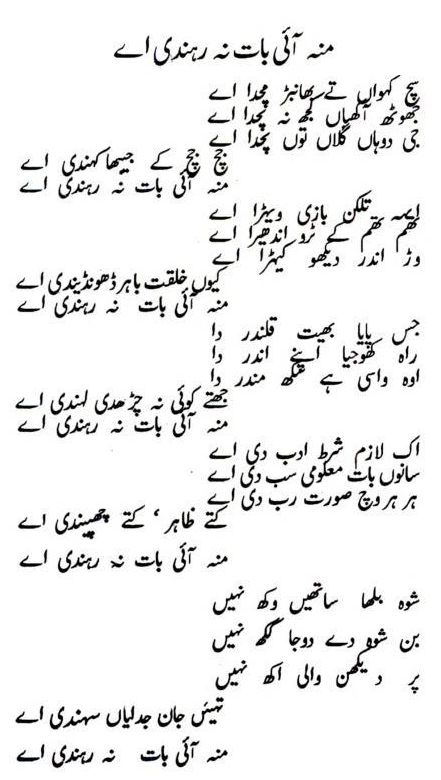 Nabi ya aziz mian lyrics